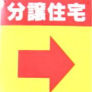 三重県伊勢市で三県商事の不動産プログ