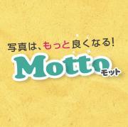 写真お直しサービスサイト、Motto
