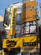 スタッフブログ☆センチュリー21日本エステージ旗の台賃貸