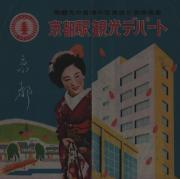 国鉄京都駅をNゲージで再現する、あふぉな日記