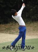 そうじろうのゴルフ奮闘記 〜頂点目指して〜