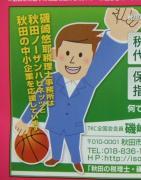 秋田の税理士・磯崎悠耶のブログ