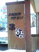 徳島市 焼き鳥 串まる 安宅店