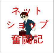 ネットショップ奮闘記