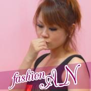 ファッションANの店長日記