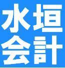 水垣会計のブログ