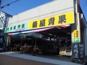 水海道の八百屋☆菊屋青果☆