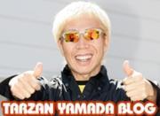 ターザン山田ブログ(D1審査委員やイベントで活躍中)