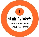 たのしい韓国ソウル&京畿道+江原道のニュータウン生活
