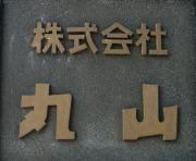 丸山オトクニ.COM