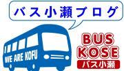 バス小瀬 〜バスに乗ってみんなで小瀬に行こう〜