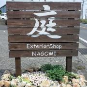 ナゴミガーデンのブログ