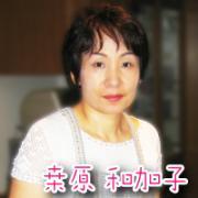 桑原和加子のキッチンブログ