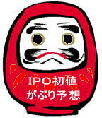 IPO初値がぶり予想