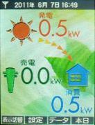 キュート発電所 sanyo 5.16kw + ソーラーフロンティア4.65kw