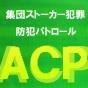 集団ストーカー犯罪防犯パトロール(ACP)