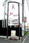 ケーキ材料のお店Jhc湘南台店のスタッフ日記