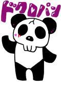 髑髏熊猫のもふもふ奮闘記