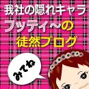町田の不動産屋さんフットワークの徒然ブログ