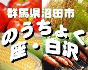 農産物直売所 『座・白沢』ブログ