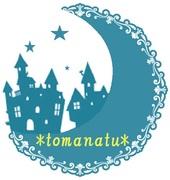 *tomanatu*(トマナツ)