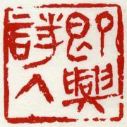 藤岡志龍の書道とたま日記