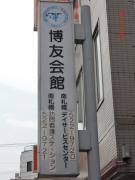 札幌市 訪問看護と南札幌デイサービスセンター