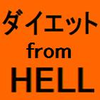 ダイエット from HELL