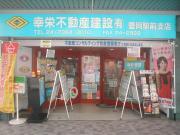 幸栄不動産建設(有)の社長ブログ