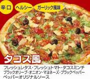 pepper食べ物のお話!