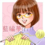 札幌編み物教室 藍編夢のブログ