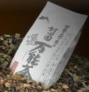 村田園の健康茶ブログ