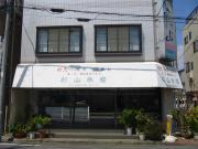 埼玉県三郷市の飲食店すぎ山ブログ