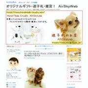 AirSkyWeb スタッフブログ