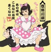 MR.Nのマル秘日記 〜嫁の尻にしかれて〜