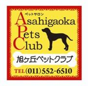 札幌市中央区にある「旭ヶ丘ペットクラブ」です