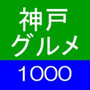 神戸グルメ☆1000円しかないねん!
