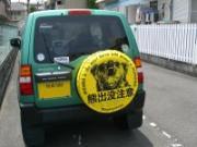 ぱじぇ発電所