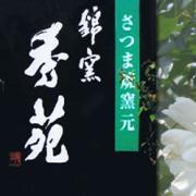 薩摩焼「秀苑」の俳句と季語のブログ