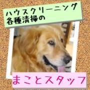まことスタッフ ブログ