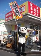 愛品館 江戸川店さんのプロフィール