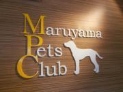 札幌市中央区円山ペットクラブ(トリミング&ホテル)