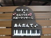 守山市  リトミック&ピアノ教室 あんだんて♪