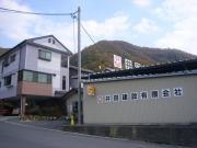 井田建設(有)スタッフブログ