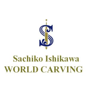 Sachiko Ishikawa WORLD CARVING  栃木・東京 カービング