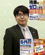 自身も経営者である特定社会保険労務士・望月建吾 さんのプロフィール