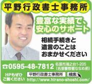 ひらりんの成功するブログ 平野行政書士事務所
