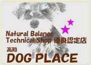 ▶▶▶ DOG PLACE 店長の休憩室 U・ェ・U