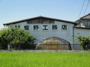 飯野工務店のブログ
