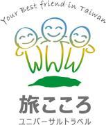 バリアフリー旅行 自遊自在in台湾